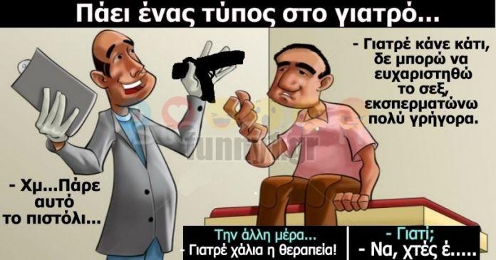 Ανέκδοτο: ο γιατρός και το πιστόλι…!