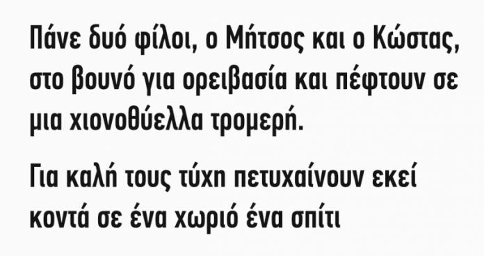 Ανέκδοτο: πάνε δυο φίλοι, ο Μήτσος και ο Κώστας…