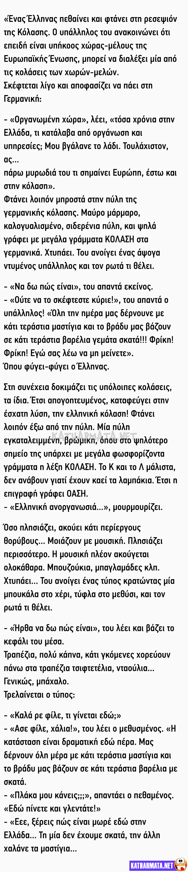 Ανέκδοτο: Ένας Έλληνας πεθαίνει και φτάνει στην ρεσεψιόν της κόλασης…