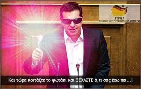 25 αστείες φωτογραφίες που σατιρίζουν την ελληνική πραγματικότητα!