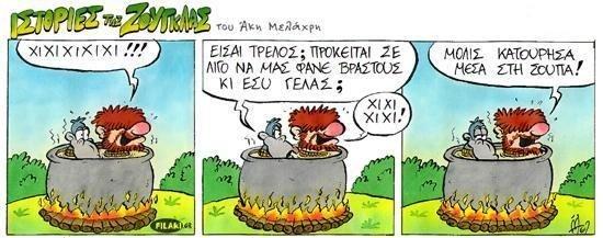 Ανέκδοτα-ΙΣΤΟΡΙΕΣ ΤΗΣ ΖΟΥΓΚΛΑΣ