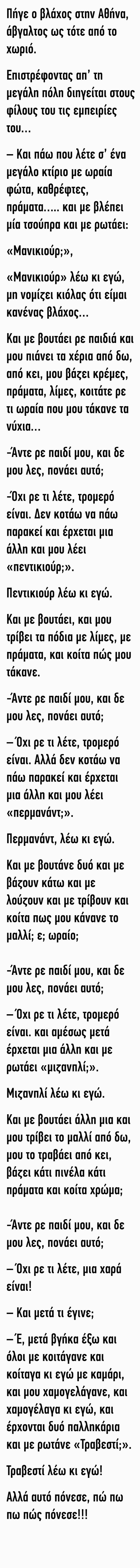 Ανέκδοτο: Πήγε ένας βλάχος από το χωριό στην ξελογιάστρα Αθήνα..