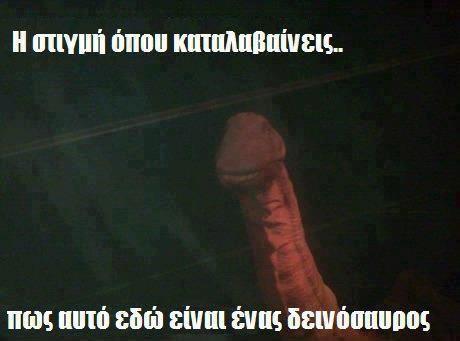 Κι όμως είναι δεινόσαυρος