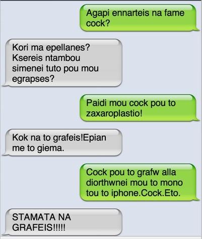 Τα πιο απίθανα και αστεία ελληνικά μηνύματα που κυκλοφορούν!
