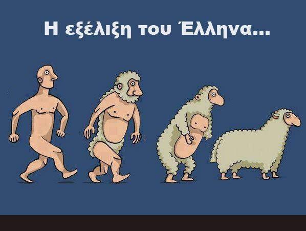 """Η εξέλιξη του """"Ελληνα..."""