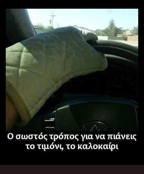 Ο σωστός τρόπος για να πιάνεις το τιμόνι, το καλοκαίρι