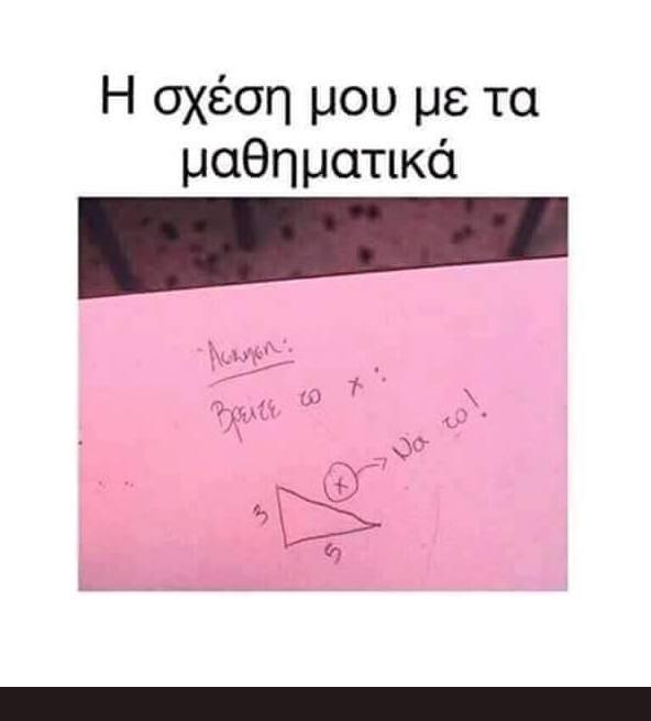 Η σχέση μου με τα μαθηματικά
