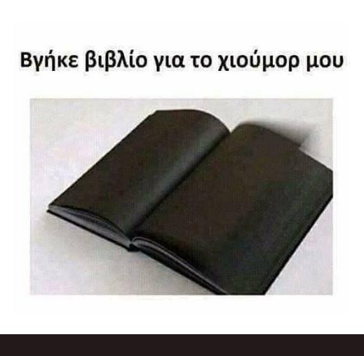 Βγήκε βιβλίο για τσ ...