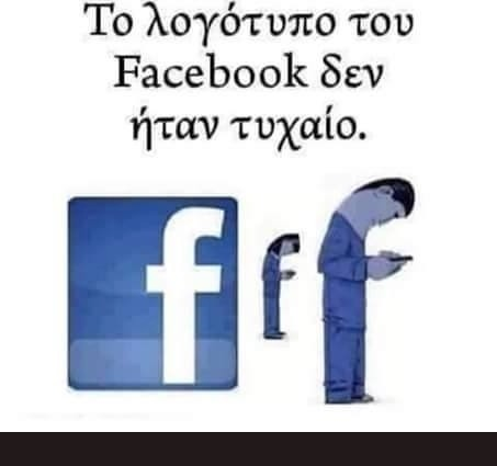 Το λογότνπο του Facebook δεν ήταν τυχαίο.