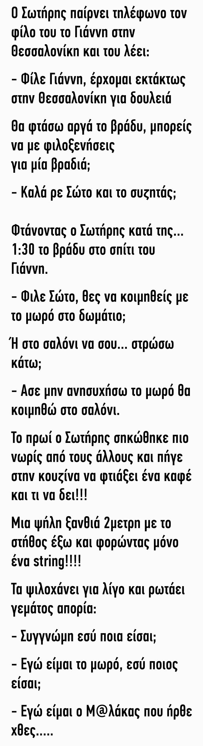 Ο Σωτήρης παίρνει τηλέφωνο τον φίλο του το Γιάννη στην Θεσσαλονίκη