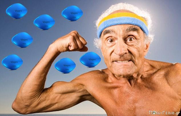 Ανέκδοτο: Λέει ο παππούς στον Τοτό: «Θέλω να μου βρεις το μπλε χάπι οπωσδήποτε…..»
