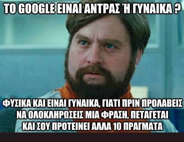 Το google ειναι αντρας η γυναικα?