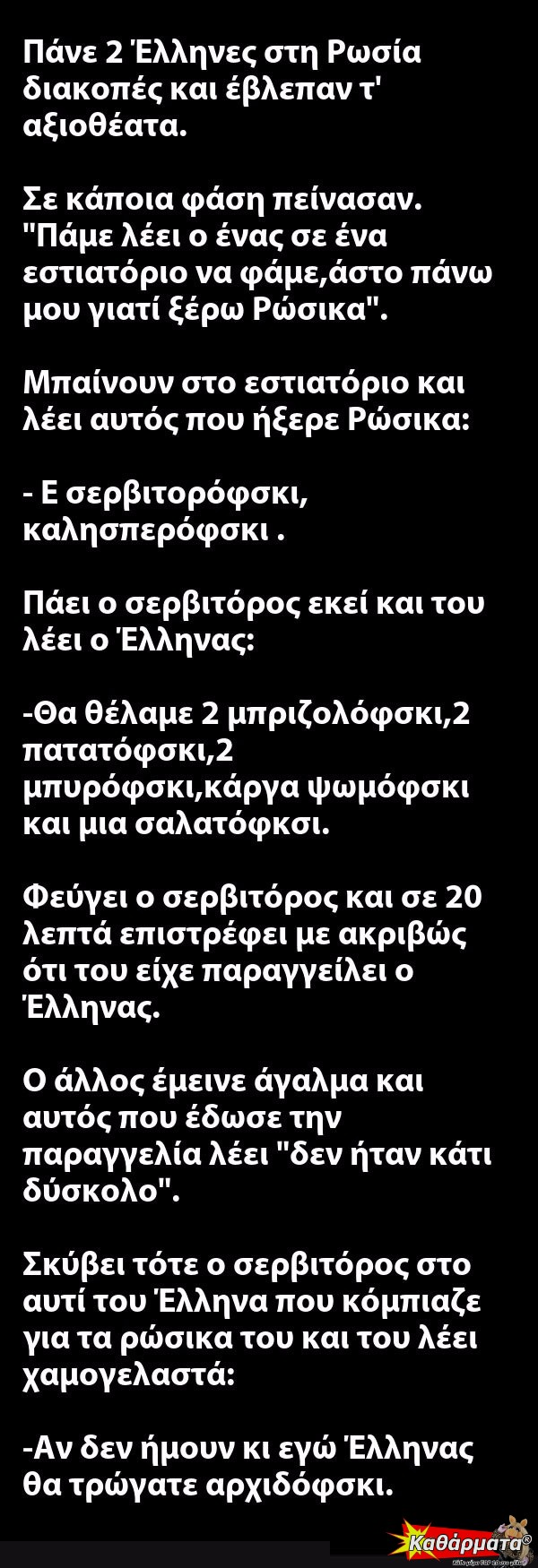 Ανέκδοτο: Πάνε 2 Έλληνες στη Ρωσία διακοπές και έβλεπαν τ' αξιοθέατα
