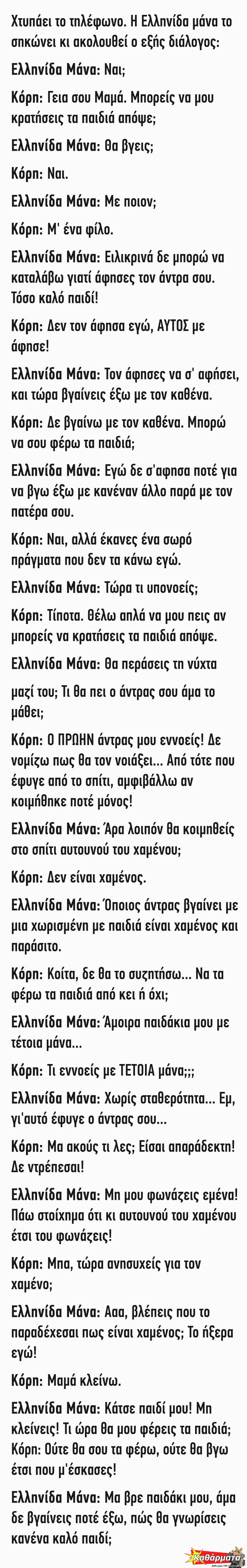 Ανέκδοτο : Χτυπάει το τηλέφωνο η Ελληνίδα μάνα το σηκώνει κι ακολουθεί ο εξής διάλογος
