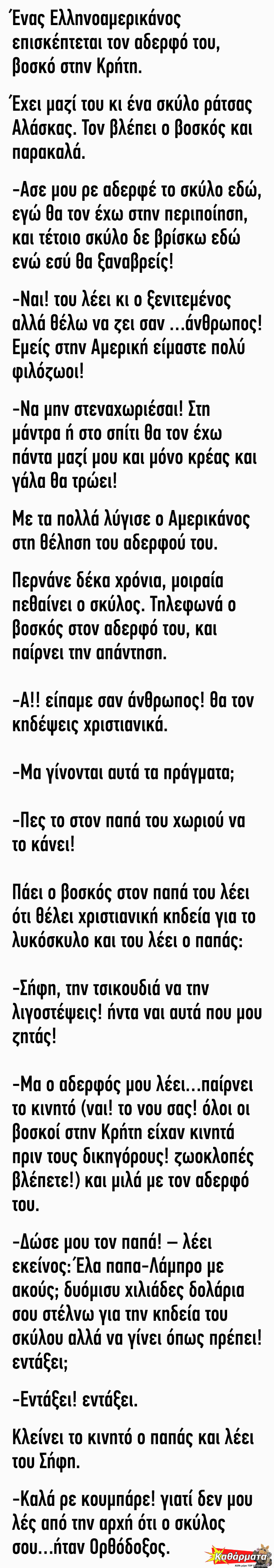 Ανέκδοτο:Ένας Ελληνοαμερικάνος επισκέπτεται τον αδερφό του βοσκό στην Κρήτη