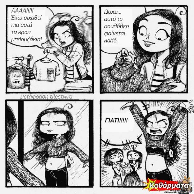 17 χιουμοριστικά σκίτσα που δείχνουν τα προβλήματα του να είσαι γυναίκα