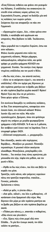 Ανέκδοτο : Ένας Έλληνας πεθαίνει και φτάνει στην ρεσεψιόν της κόλασης