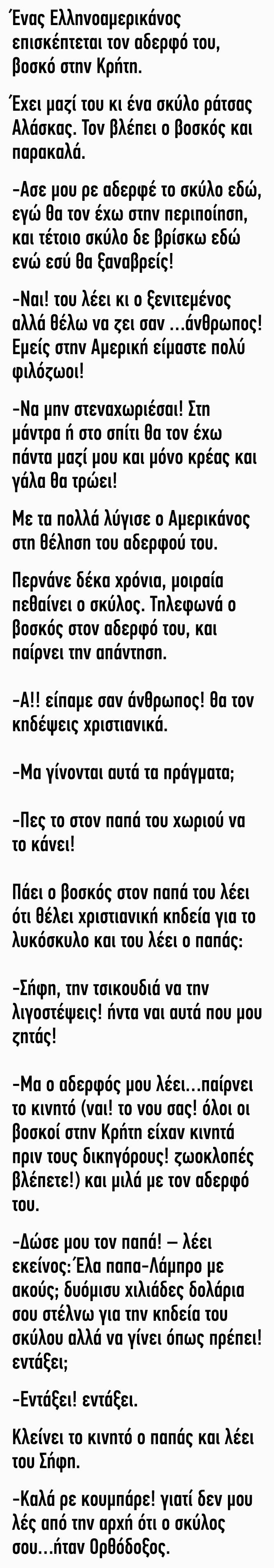 Ανέκδοτο : Ένας Ελληνοαμερικάνος επισκέπτεται τον αδερφό του βοσκό στην Κρήτη