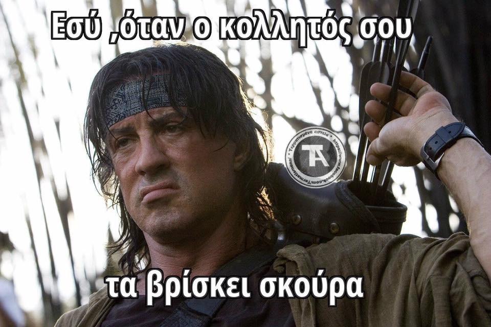 Ελληνικά Memes με απερίγραπτες εικόνες και αξέχαστους σχολιασμούς (Μέρος 2ο)
