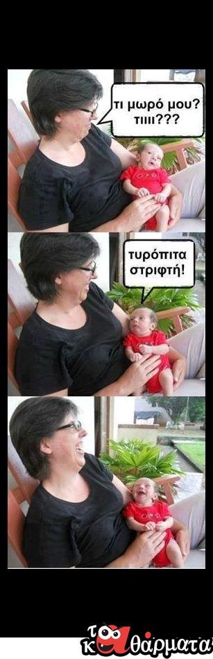 τι μωρο μου?τι??...
