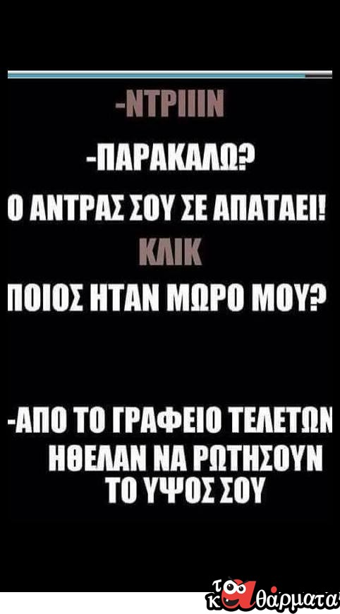 ΠΑΡΤΙΙΙΝ...
