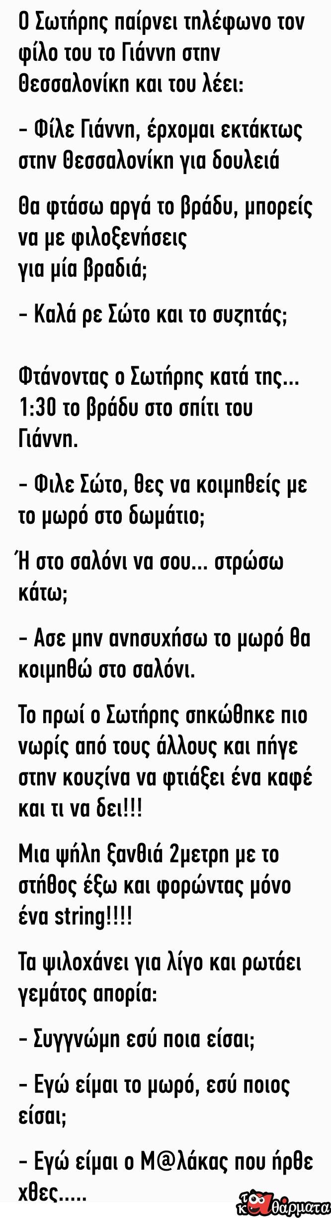 Πετυχημένο! Ο Σωτήρης παίρνει τηλέφωνο τον φίλο του το Γιάννη στην Θεσσαλονίκη