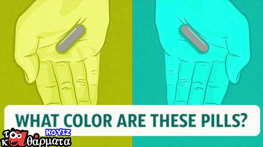 Τι χρώμα είναι τα χάπια; Η σπαζοκεφαλιά που μπερδεύει