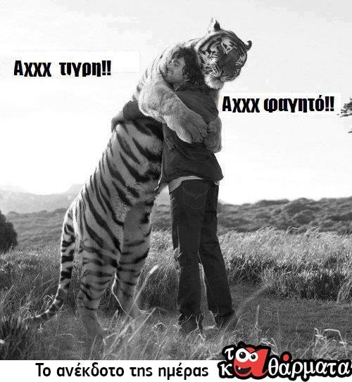 Αχχχ τιγρη...
