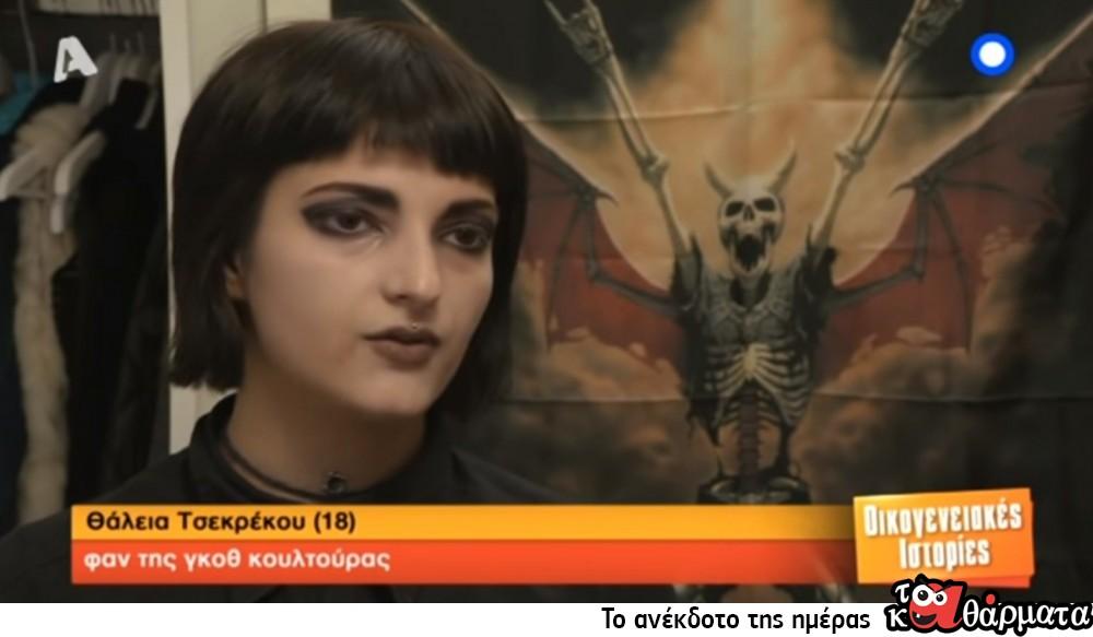 Η σειρά «Οικογενειακές Ιστορίες» έπαιξε επεισόδιο με γκοθάδες 18χρονα και πήγε την ελληνική τηλεόραση σε άλλο επίπεδο