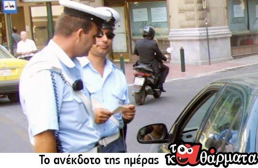 Ανέκδοτο: Ένας τρέχει με 200 στην Εθνική. Τον βλέπει ένας αστυνομικός και τον σταματάει…