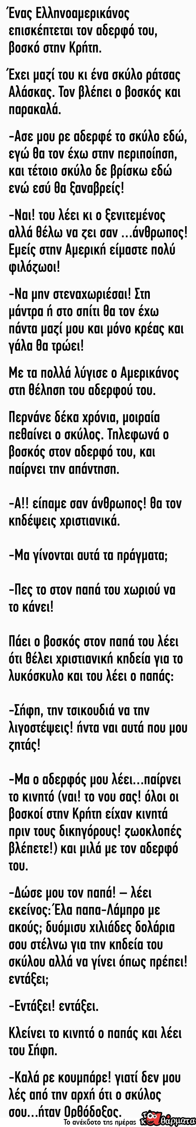 Ένας Ελληνοαμερικάνος επισκέπτεται τον αδερφό του βοσκό στην Κρήτη