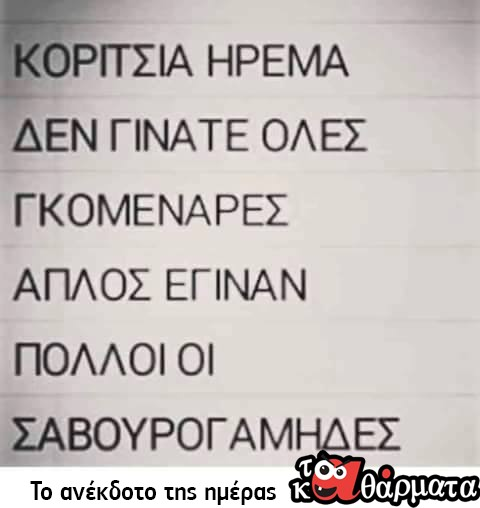 ΚΟΡΙΤΣΙΑ ΗΡΕΜΑ...