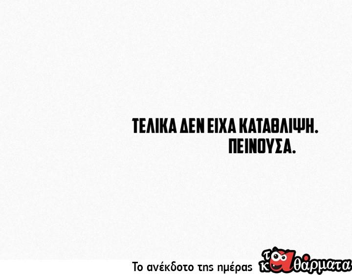 ΤΕΛΙΚΑ ΔΕΝ...