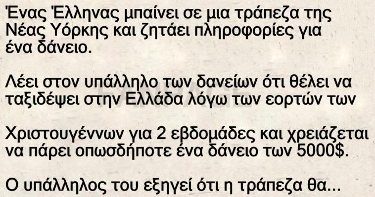 Ένας Έλληνας μπαίνει σε µια τράπεζα της Νέας Υόρκης και ζητάει πληροφορίες για ένα δάνειο