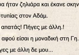 Η ζήλια της Εύας και τα πλευρά του Αδάμ
