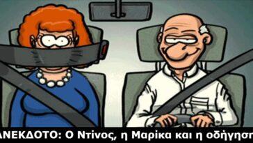 ΑΝΕΚΔΟΤΟ: Τι θα πει να έχεις γυναίκα συνοδηγό…