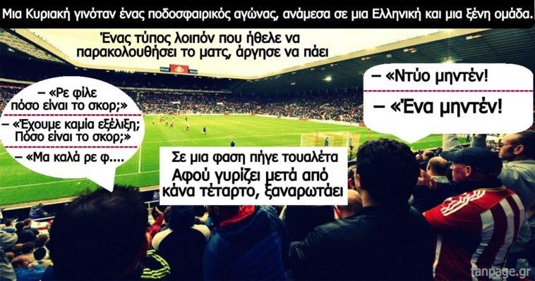 Ανέκδοτο: Ένας τύπος που ήθελε να παρακολουθήσει το ματς, άργησε να πάει..!