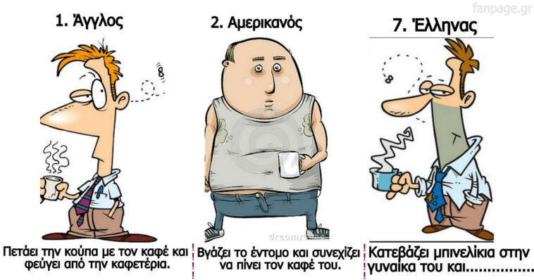 Ανέκδοτο: Όταν πέφτει μια μύγα στο καφέ. Πώς αντιδρά ένας Άγγλος, Αμερικανός, αρκετοί άλλοι… και φυσικά ένας Έλληνας!