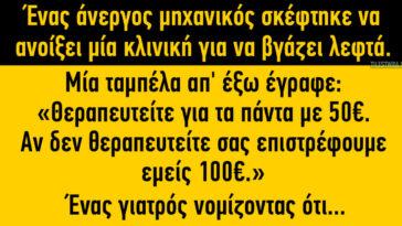 Ανέκδοτο: Θεραπευτείτε για τα πάντα με 50€…