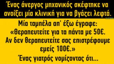 Ανέκδοτο: Θεραπευτείτε για τα πάντα με 50€.