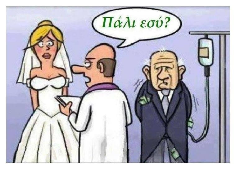 Γέλιο Πως θα μαθεις αν η νύφη είναι παρθένα