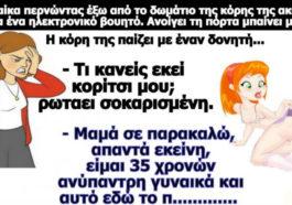 Κορυφαίο ανέκδοτο: Η 35άρα… κόρη!