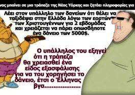 Κορυφαίο ανέκδοτο: Το αθάνατο ελληνικό δαιμόνιο!