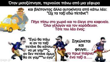 Το ανέκδοτο της ημέρας..! Ένας Κρητικός ήρθε στην Αθήνα και τον πήρε ο ύπνος μέσα στο ταξί.
