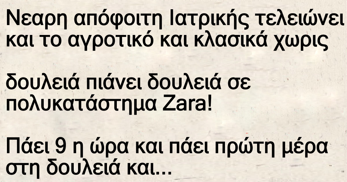 Ανέκδοτο: Γιατρίνα πιάνει δουλεία στα Zara