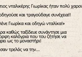 Ο Πόντιος νταλικέρης Γιωρίκας και η καλόγρια