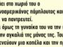 Γυρνάει στο χωριό του ο Ελληνοαμερικάνος πάμπλουτος και θέλει να παντρευτεί