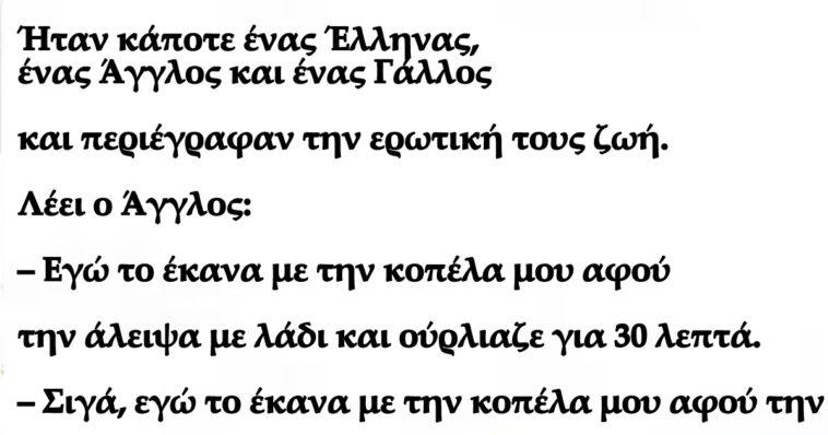 Ανέκδοτο: Ο Τρομερός Εραστής – Ήταν κάποτε ένας Έλληνας, ένας Άγγλος και ένας Γάλλος και περιέγραφαν την ερωτική τους ζωή.