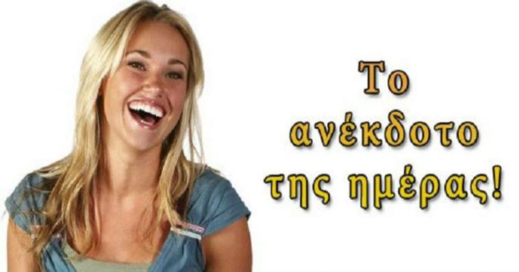 To ανέκδοτο της ημέρας: Ένας Έλληνας πάει στην κόλαση…!