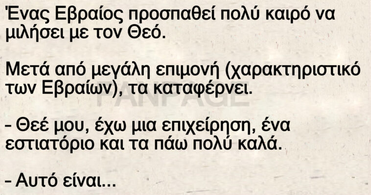 Ανέκδοτο: Τσιγγούνης Εβραίος μιλάει με τον Θεό